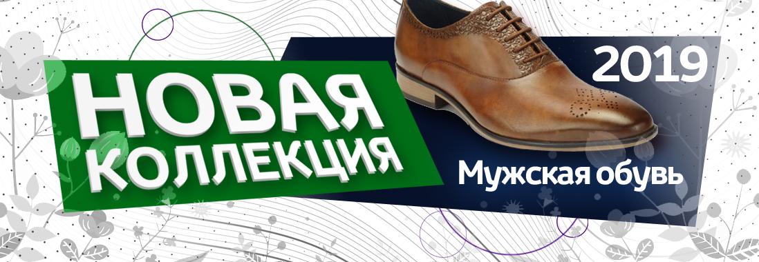 79b999f413c Интернет-магазин итальянской обуви. Купить итальянскую обувь - Соло Мода