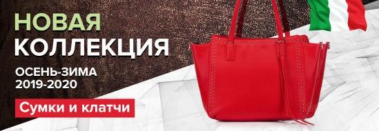 Модные женские сумки из Италии