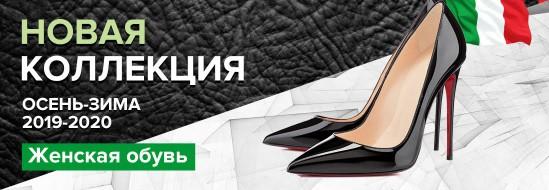 Женская итальянская обувь: легкость каждого шага
