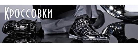 Мужские итальянские кроссовки
