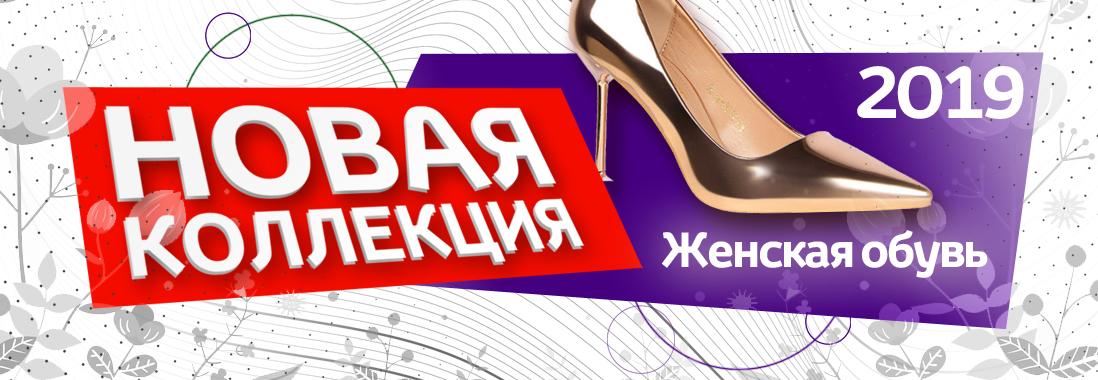 Итальянские женские туфли в Украине